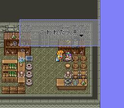 倉庫 ロマサガ 3